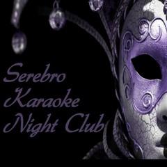 Serebro Karaoke
